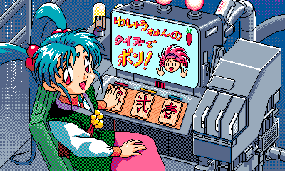Tenchi_Muyou_OldPcGame_0044.png