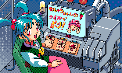 Tenchi_Muyou_OldPcGame_0045.png
