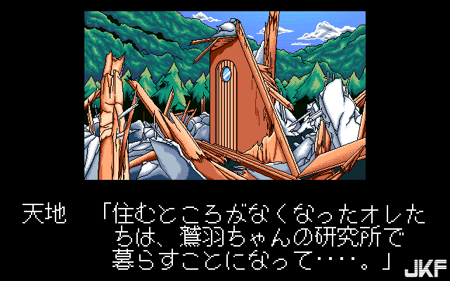 Tenchi_Muyou_OldPcGame_0332.png