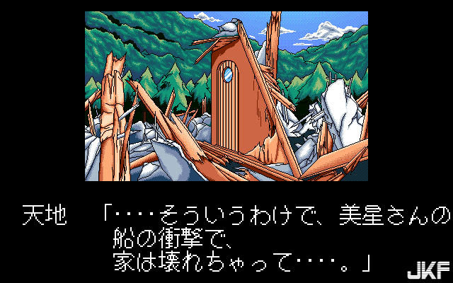 Tenchi_Muyou_OldPcGame_0331.png