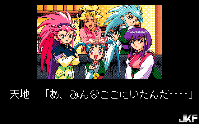 Tenchi_Muyou_OldPcGame_0334.png