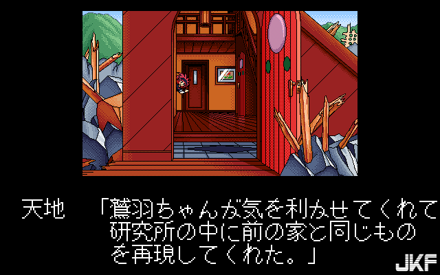 Tenchi_Muyou_OldPcGame_0333.png