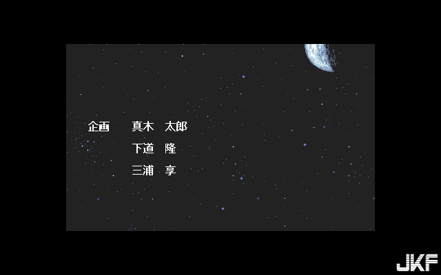 Tenchi_Muyou_OldPcGame_0339.png