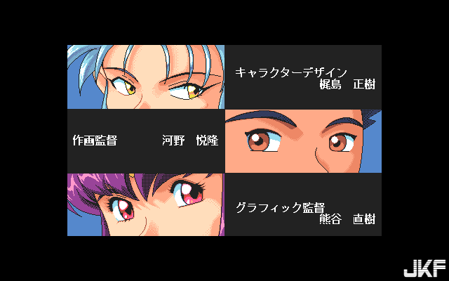Tenchi_Muyou_OldPcGame_0376.png