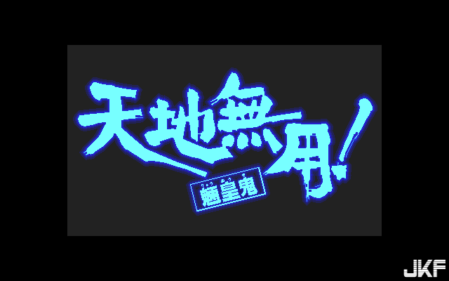 Tenchi_Muyou_OldPcGame_0431.png