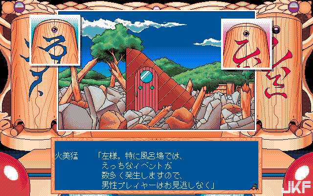 Tenchi_Muyou_OldPcGame_0434.png
