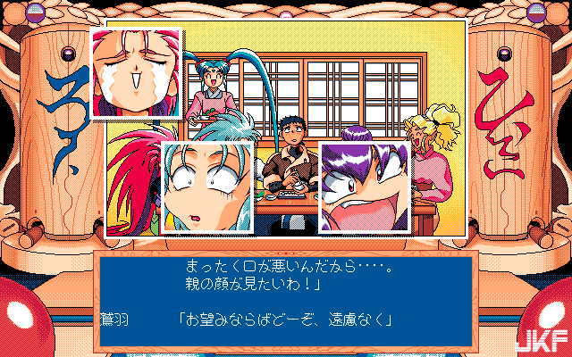 Tenchi_Muyou_OldPcGame_0436.png