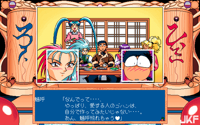 Tenchi_Muyou_OldPcGame_0437.png