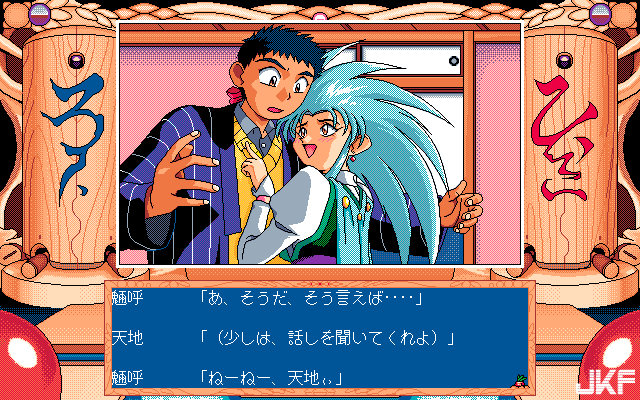 Tenchi_Muyou_OldPcGame_0443.png