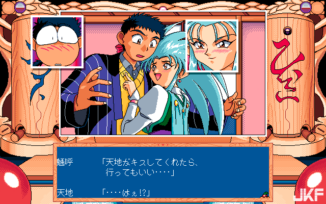 Tenchi_Muyou_OldPcGame_0448.png