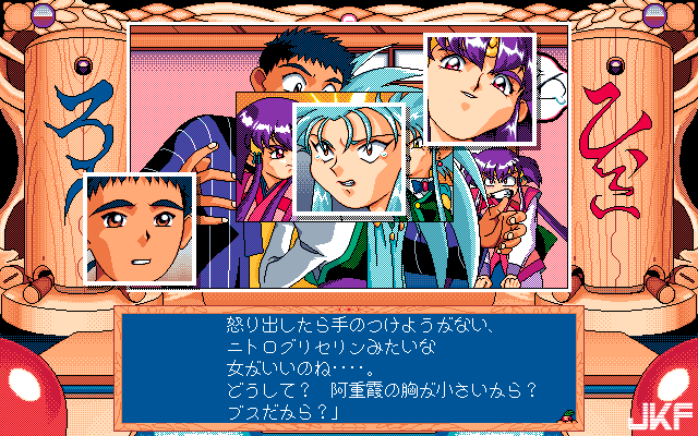 Tenchi_Muyou_OldPcGame_0451.png