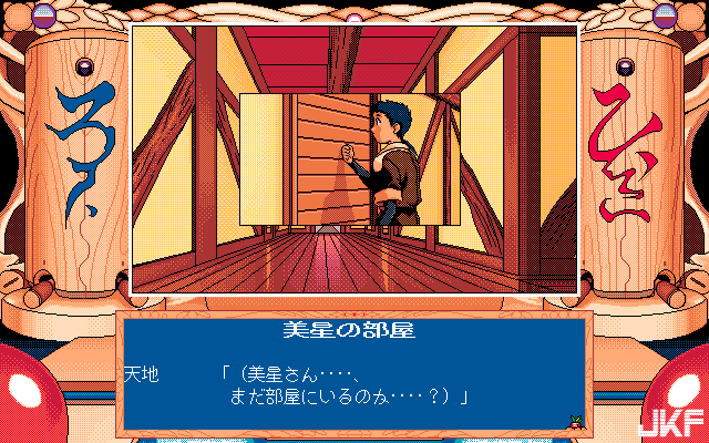 Tenchi_Muyou_OldPcGame_0452.png