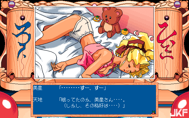Tenchi_Muyou_OldPcGame_0454.png