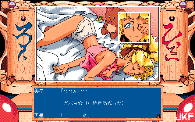 Tenchi_Muyou_OldPcGame_0455.png