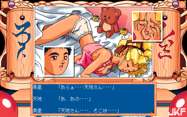 Tenchi_Muyou_OldPcGame_0458.png