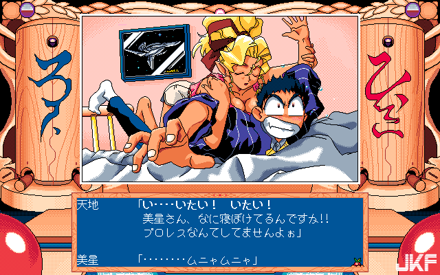 Tenchi_Muyou_OldPcGame_0463.png