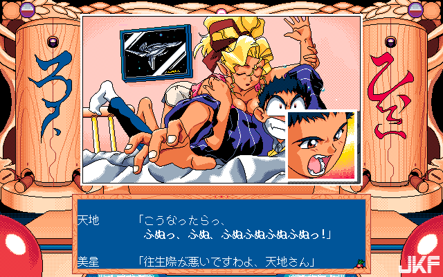 Tenchi_Muyou_OldPcGame_0465.png