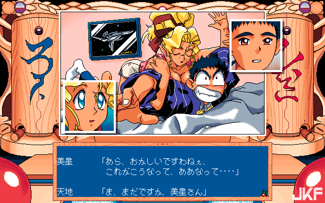 Tenchi_Muyou_OldPcGame_0471.png