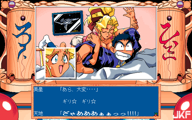 Tenchi_Muyou_OldPcGame_0469.png