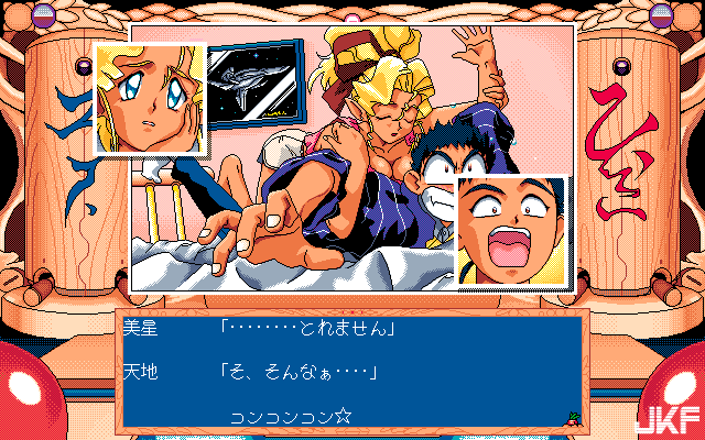 Tenchi_Muyou_OldPcGame_0472.png
