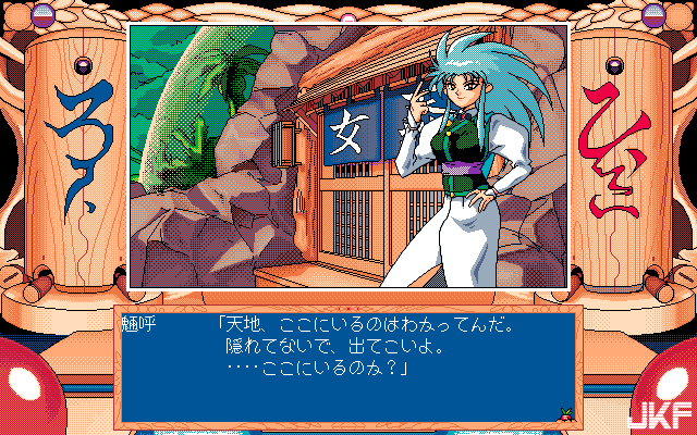 Tenchi_Muyou_OldPcGame_0482.png
