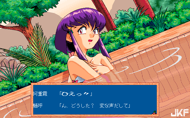 Tenchi_Muyou_OldPcGame_0488.png