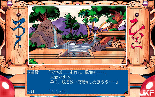 Tenchi_Muyou_OldPcGame_0490.png