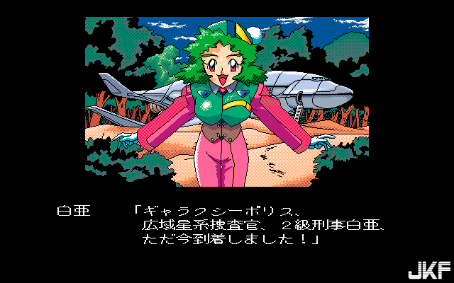 Tenchi_Muyou_OldPcGame_0499.png