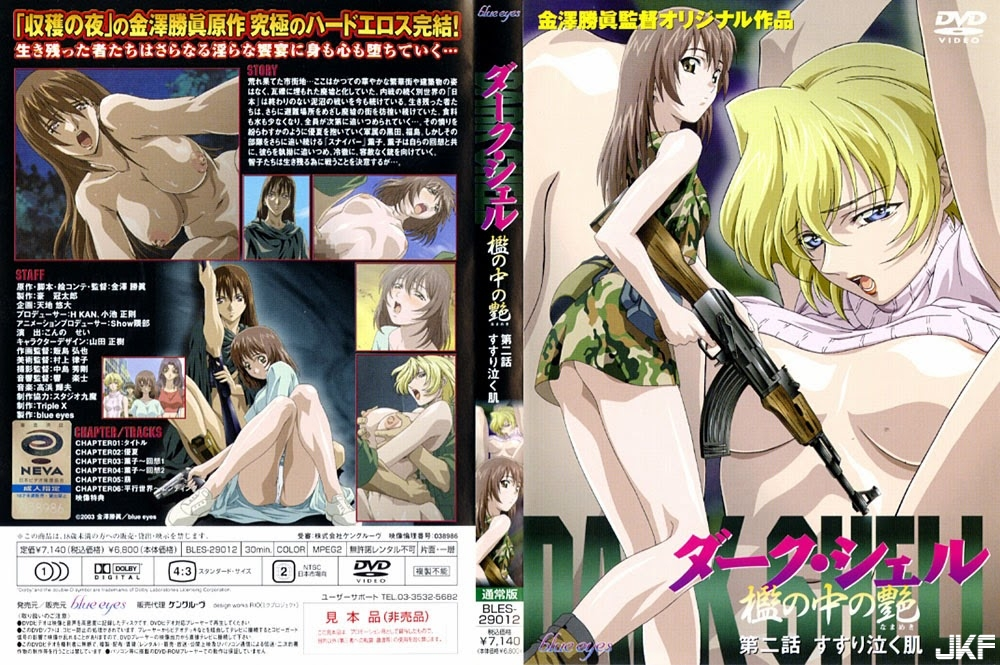 Dark Shell Ori no Naka no Namameki 2 DVD.jpg