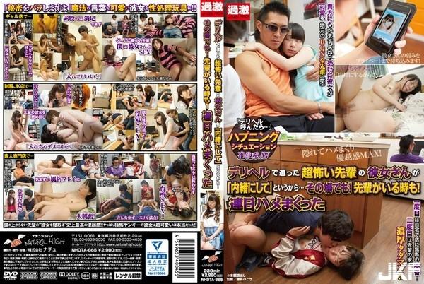 nhdta-865_poster.jpg