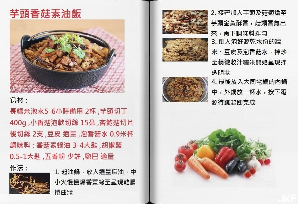 芋頭香菇素油飯.jpg