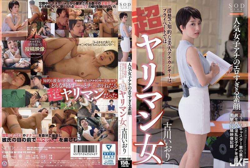 古川いおり 人女子アナのエロすぎる素 清楚で知的な美人アナウンサは、プライベトでは.jpg