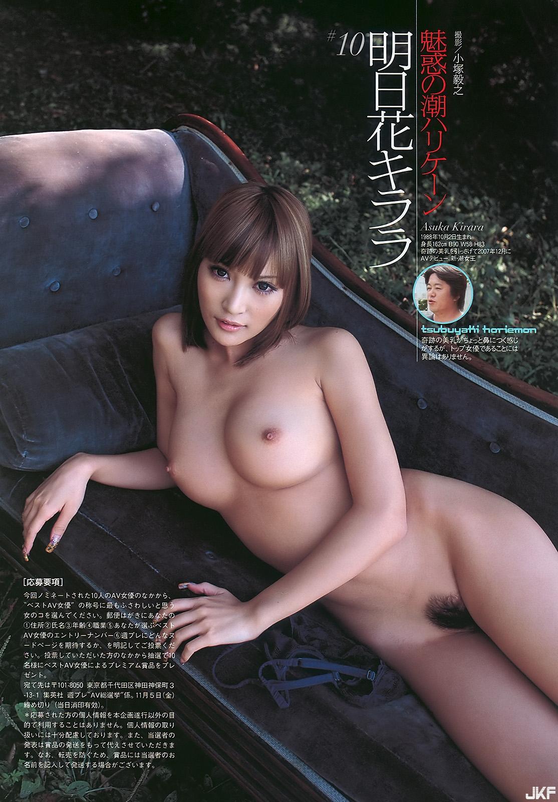 asuka-kirara-845397.jpg