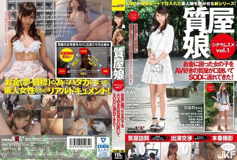 SDMU-360 質屋娘Vol.1 お金に困った女の子をAV好きの質屋が口いてSOD(ソフトオンデマ.jpg