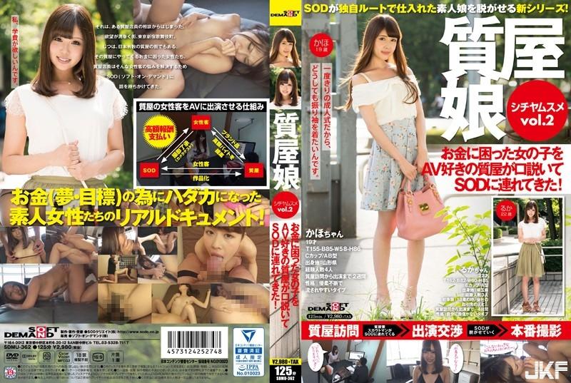 SDMU-362 質屋娘Vol.2 お金に困った女の子をAV好きの質屋が口いてSOD(ソフトオンデマ.jpg