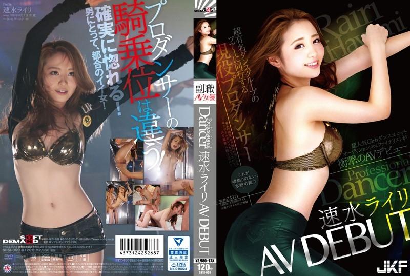 SDSI-059 超人Girlsダンスユニットオディション、セミファイナリストが衝のAV.jpg