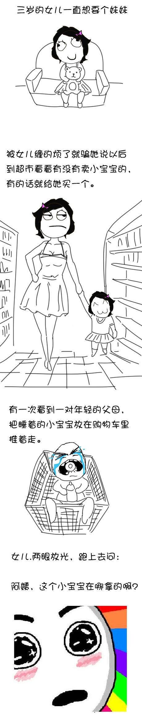 女兒想要一個妹妹.jpg