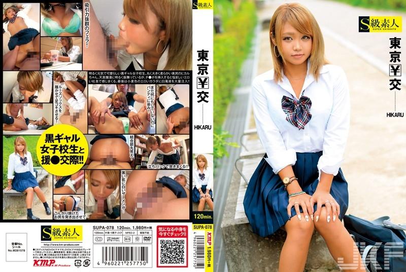 SUPA-078 東京¥交 HIKARU.jpg