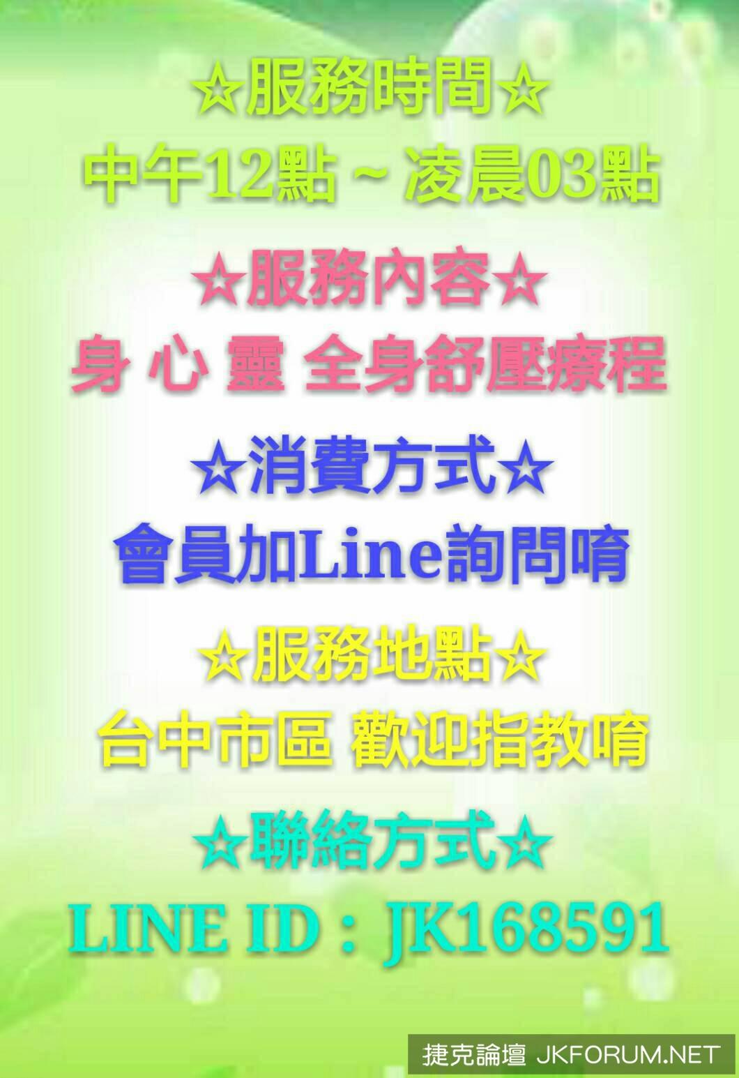 LINE  ID : JK168591