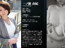 Mywife-No 00550 �@ノ瀬 �Ѭ� �� �g
