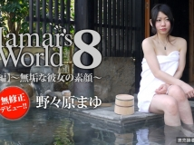 �e�s���C�u���� :���ا@�~: ��々��まゆheyzo.com 0373 Hamar's World8
