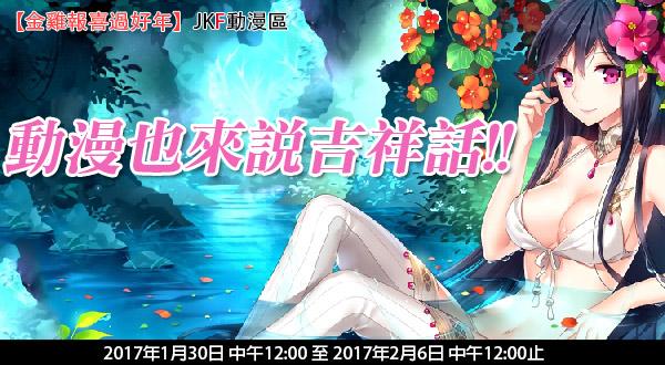 【金雞報喜過好年】動漫區-動漫也來說吉祥話!!