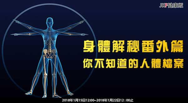 【健康版-小秘訣】身體解秘番外篇-你不知道的人體檔案!