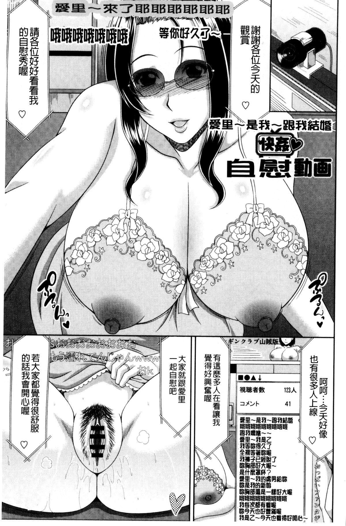 [甲斐ひろゆき] 快感 自慰動畫(20P) - 情色卡漫 -