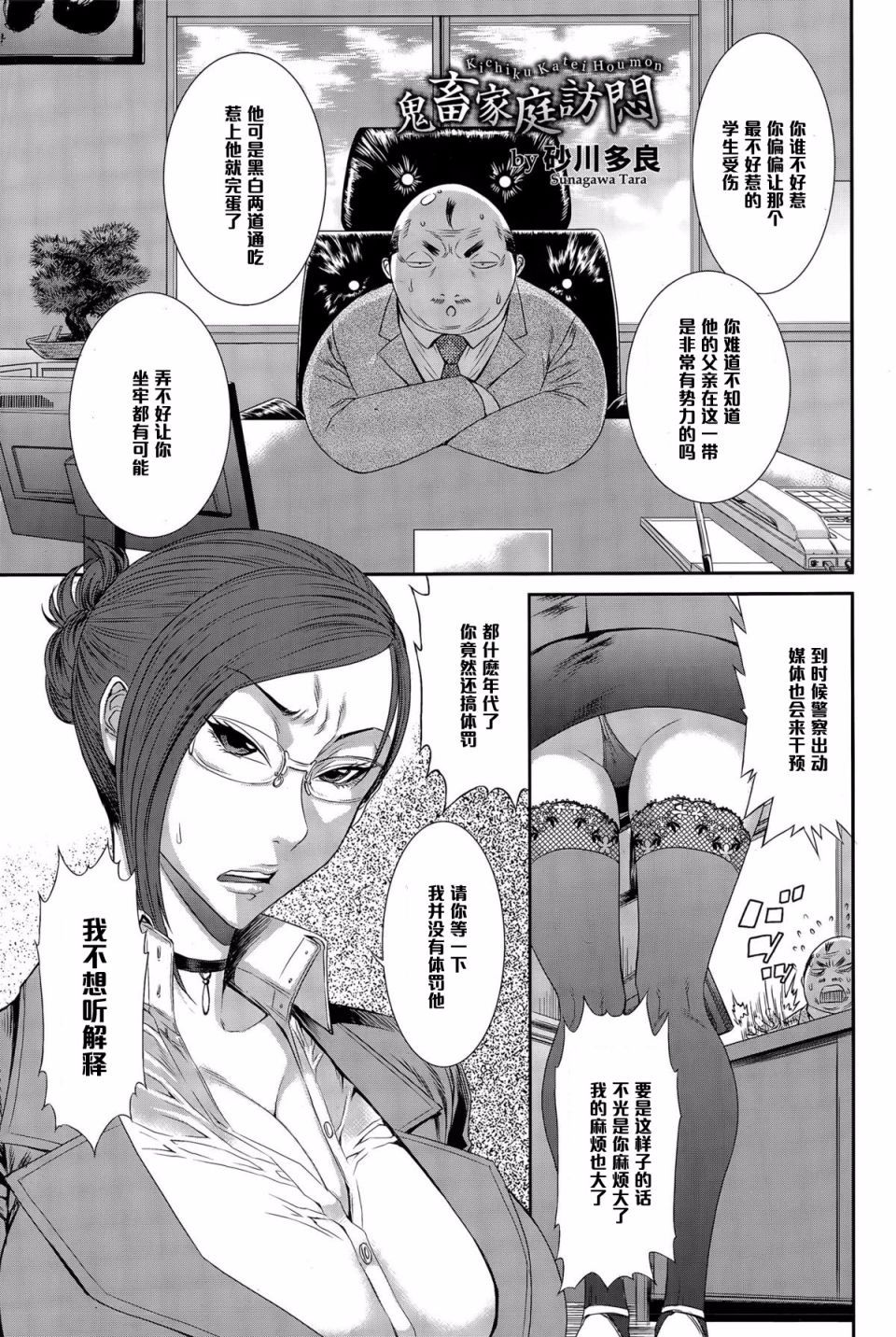 [砂川多良] 鬼畜家庭訪悶【黑條漢化】(20P) - 情色卡漫 -