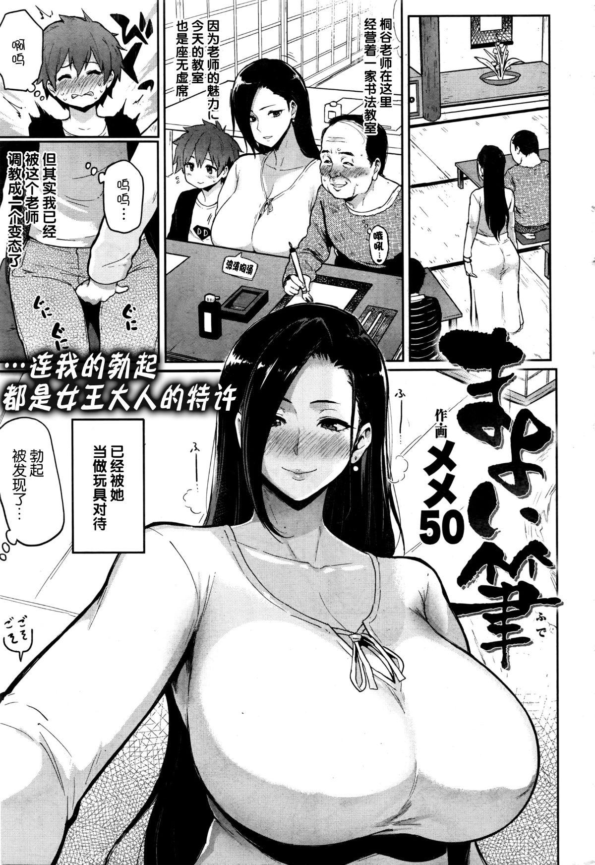 [メメ50] まよい筆 [喪屍漢化](21P) - 情色卡漫 -