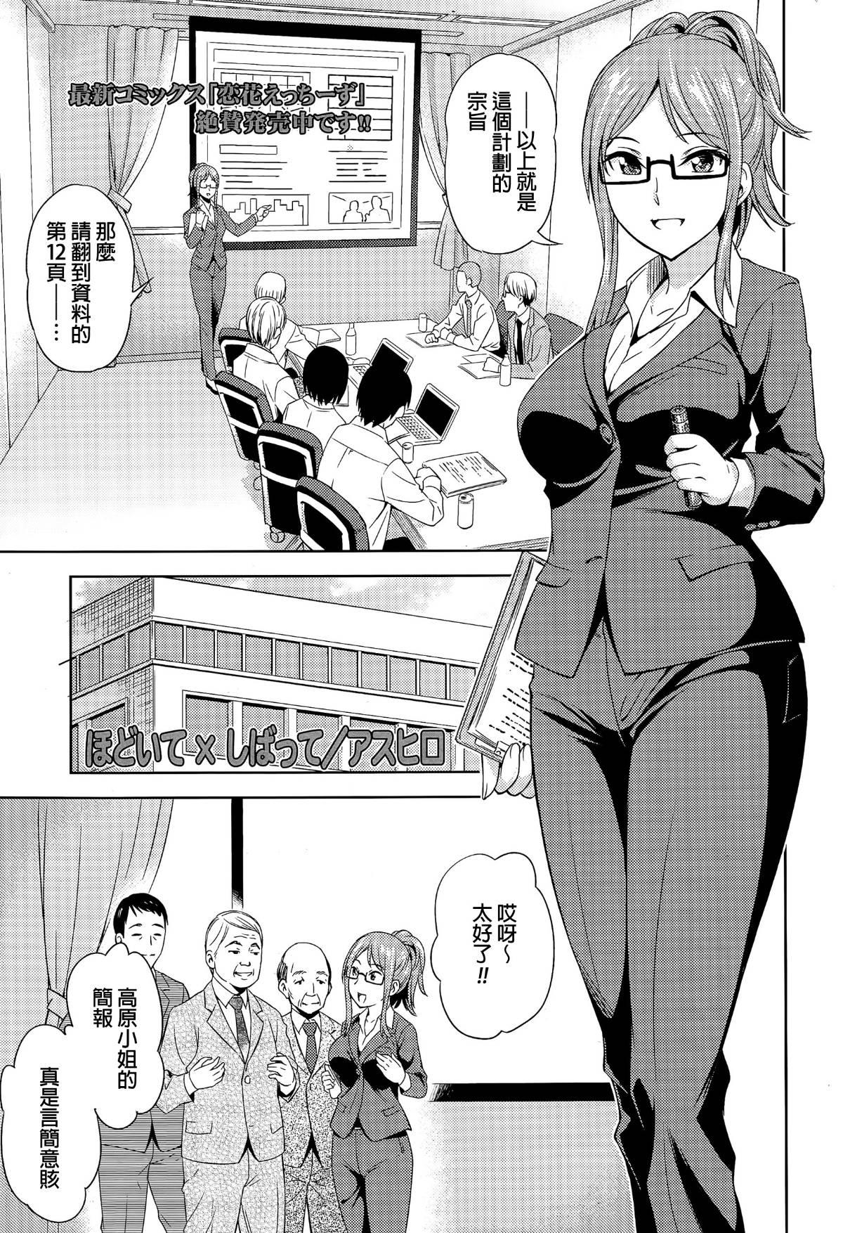 [beamsinbox漢化] [アスヒロ] ほどいて×しばって (コミックメガストアα 2015年7月號)(23P) - 情色卡漫 -