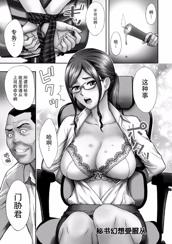 [東タイラ] 秘書幻想受服從(23P) - 情色卡漫 -