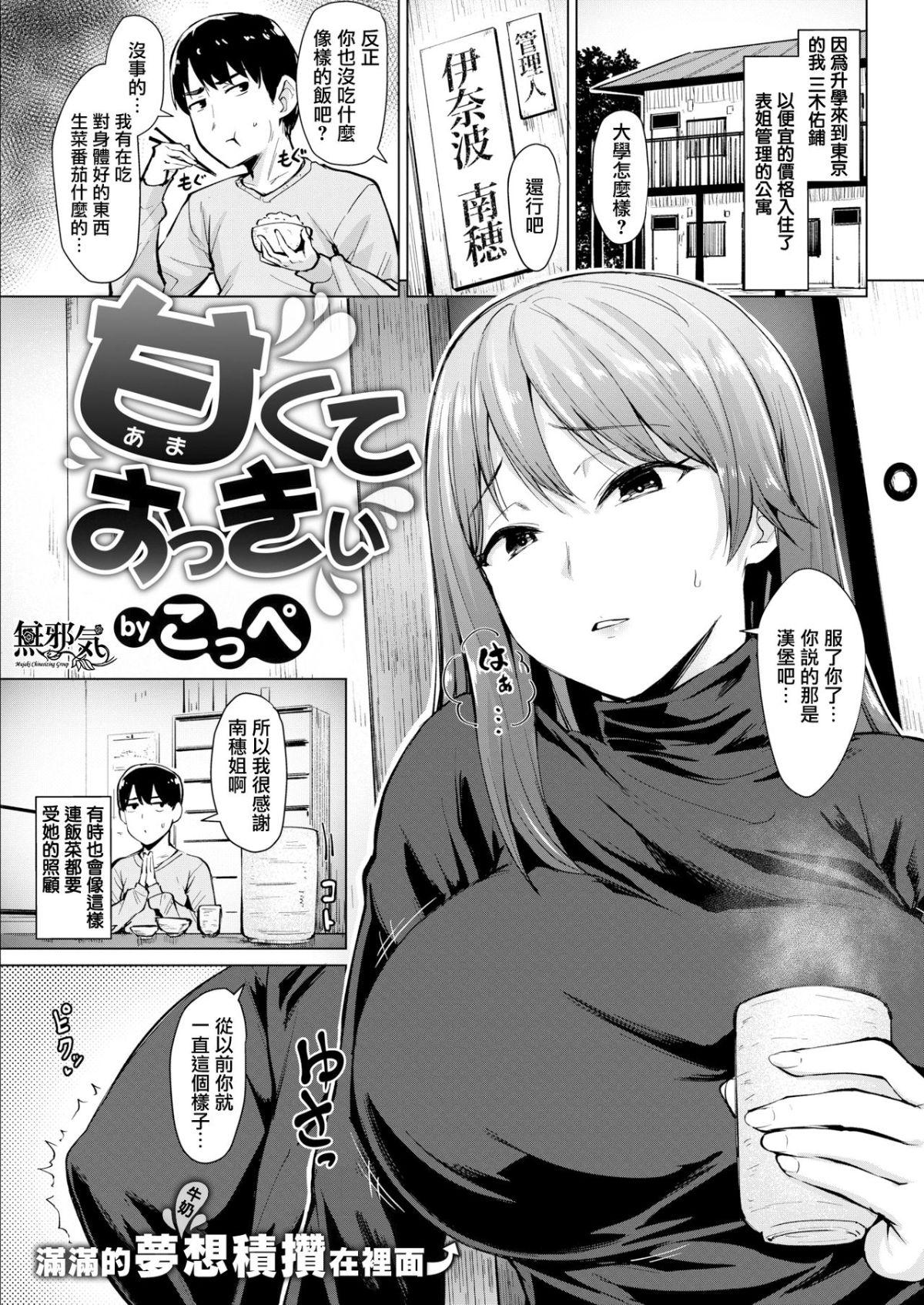 [無邪気漢化組][こっぺ] 甘くておっきぃ (COMIC快楽天ビースト 2019年1月號)(17P) - 情色卡漫 -