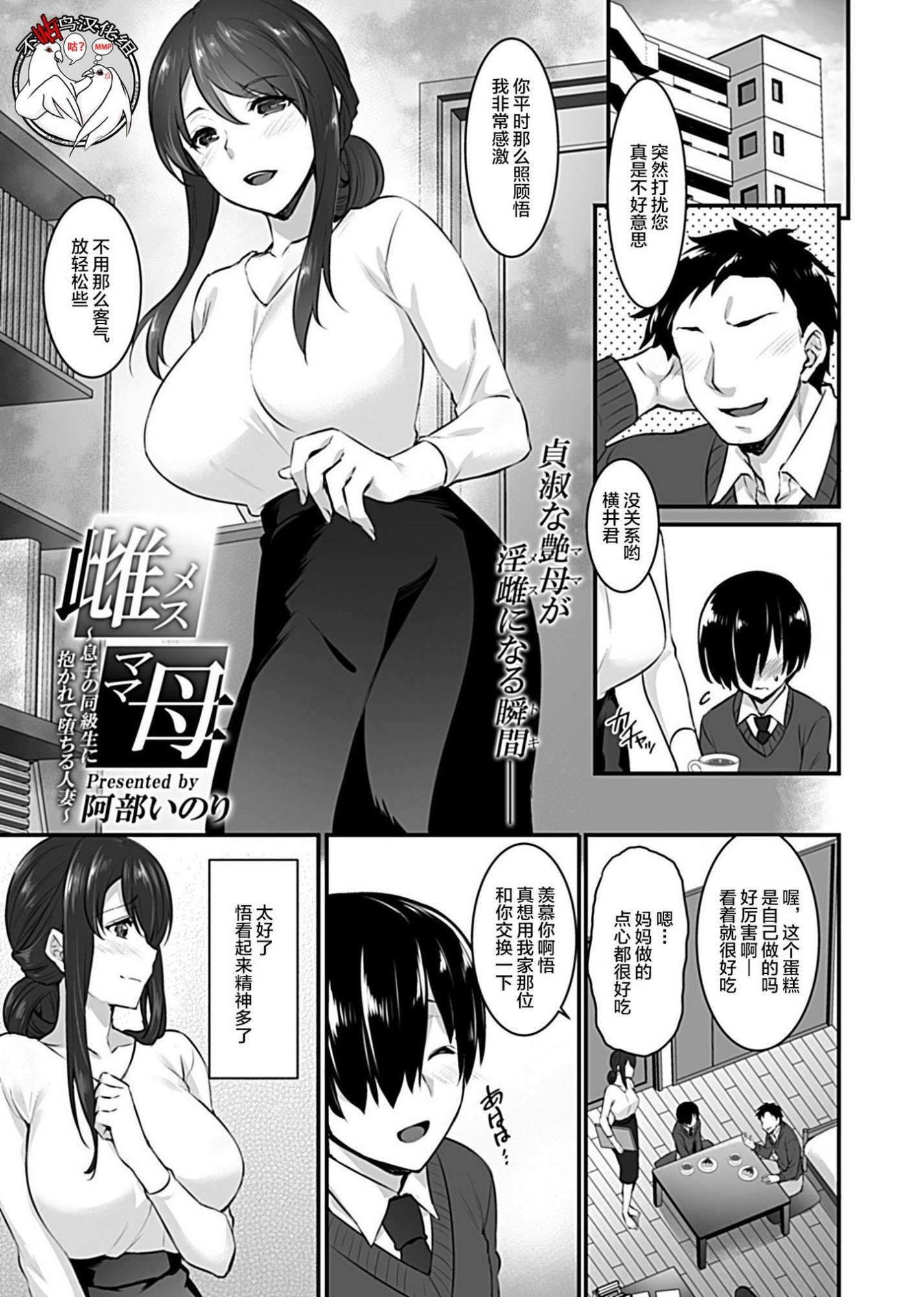[不咕鳥漢化組] [阿部いのり] 雌母 (COMIC GEE Vol.2)(18P) - 情色卡漫 -